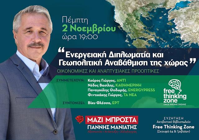 """Ζωντανή μετάδοση της συζήτησης με τον Γιάννη Μανιάτη για """"Ενεργειακή Διπλωματία και Γεωπολιτική αναβάθμιση της χώρας"""""""