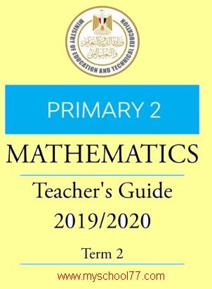 كتاب دليل المعلم فى الرياضيات لغات للصف الثانى الابتدائى ترم ثانى 2020