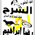 مذكرة دراسات للصف الرابع الإبتدائى ترم ثانى تعديلات2019 للرابع مستر رضا إبراهيم