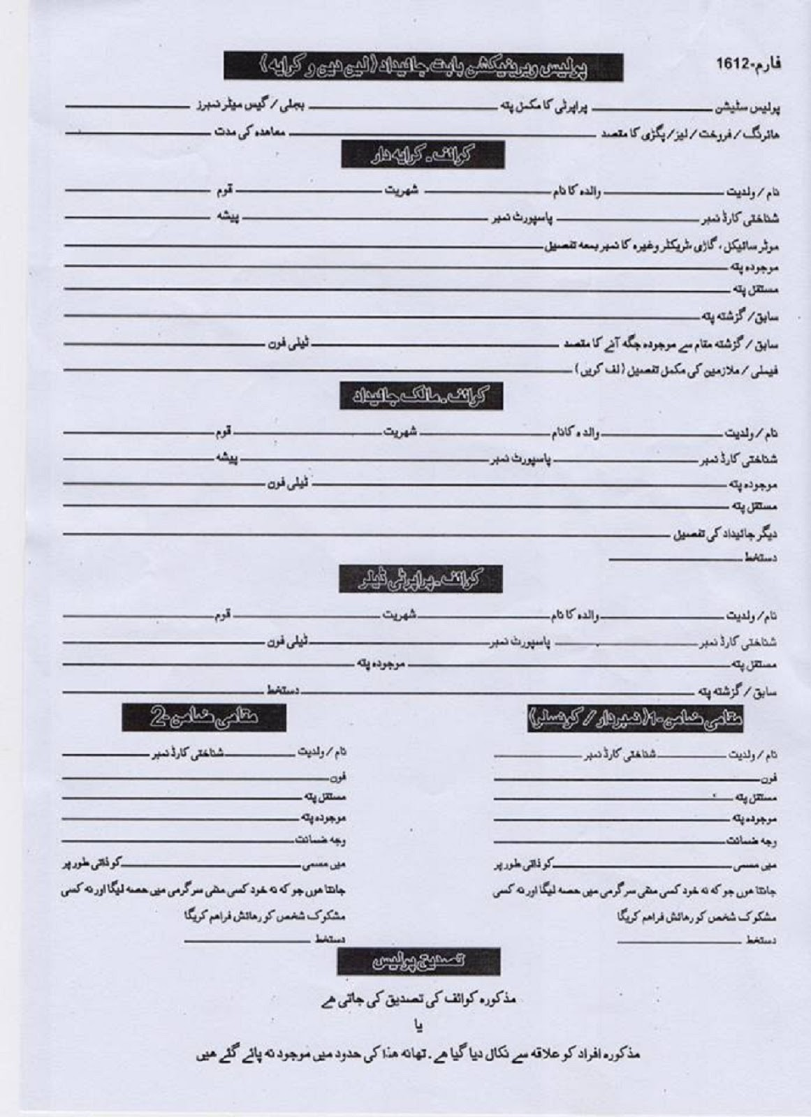 Form 1612 Form 1612 Police Property Buy Sell And Rent