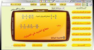 تحميل برنامج عالم الرياضيات ـ إعدادي ثانوي