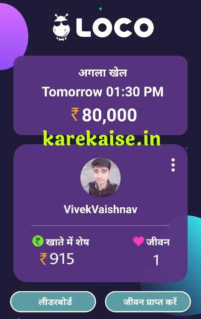 loco-app-se-paise-kaise-kamaye-puri-jankari