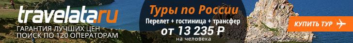 Туры по России по лучшим ценам сейчас!