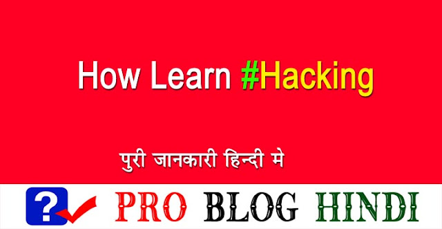 hacking kaise sikhe, how to learn hacking in hindi,