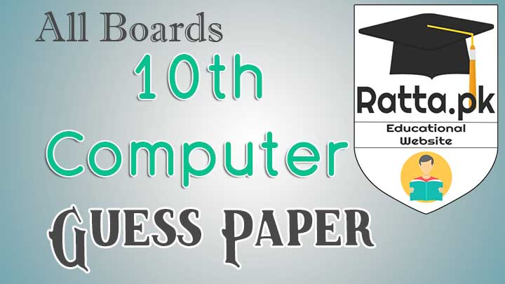 Matric 10th Computer Science Guess Paper 2017 All Punjab Boards