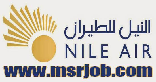 وظائف شركة النيل للطيران 2017 Nile Air للمؤهلات العليا