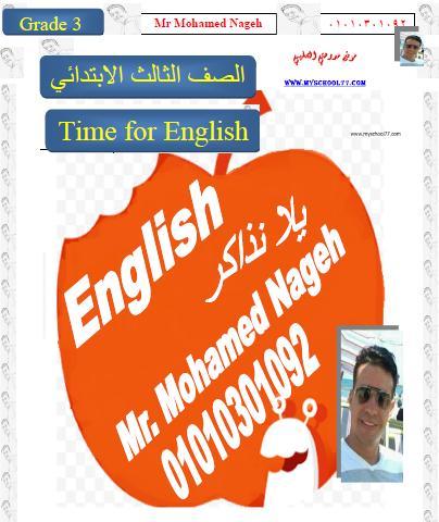 مذكرة اللغة الانجليزية للصف الثالث الابتدائي ترم أول 2019 مستر محمد ناجح