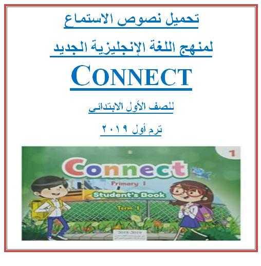 نصوص الاستماع لمنهج اللغة الإنجليزية الجديد Connect  أولى ابتدائي ترم أول 2019 – موقع مدرستي