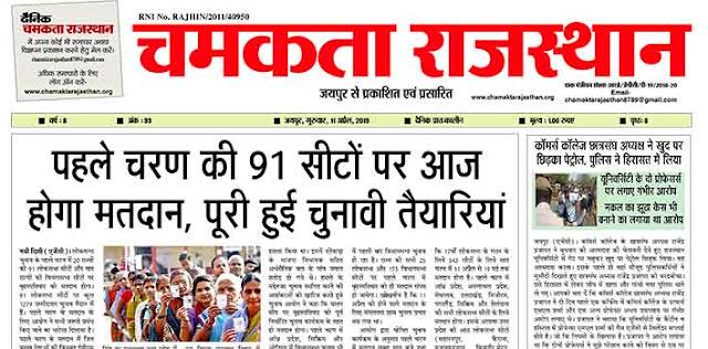 दैनिक चमकता राजस्थान 11अप्रैल 2019 ई-न्यूज़ पेपर