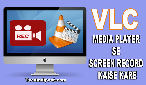 VLC MEDIA PLAYER SE COMPUTER SCREEN RECORD KAISE KARE