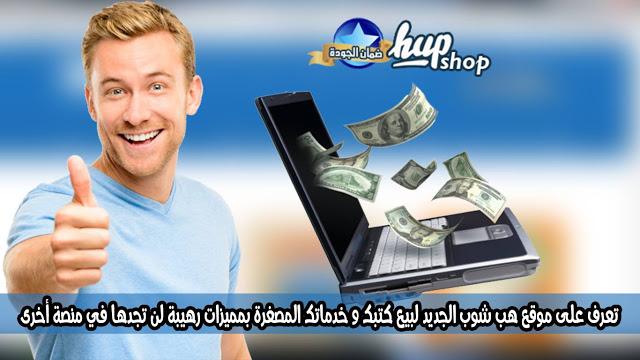 موقع هب شوب يوفر لك منصة وسيطة بين المشتري و البائع تسهل عليك عملية بيع وشراء خدمات متنوعة