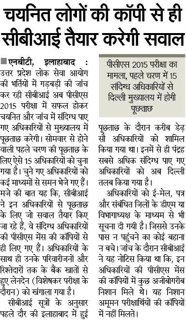 चयनित लोगों की कॉपी से ही सीबीआई तैयार करेगी सवाल: पीसीएस 2015 परीक्षा का मामला, पहले चरण में 15 संदिग्ध अधिकारियों से दिल्ली मुख्यालय में होगी पूछताछ