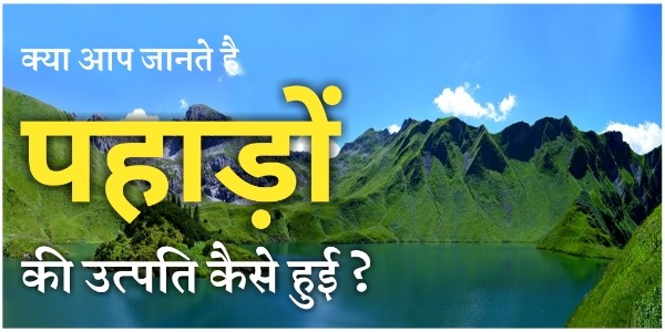 Pahad Kaise Bane ? - (Parvat Kaise Bante Hai) | General Knowledge in Hindi - hindi fun box
