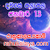 රාහු කාලය | ලග්න පලාපල 2020 | Rahu Kalaya 2020 |2020-01-13
