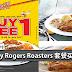【好康】Kenny Rogers Roasters 套餐买一送一!【7月12日至14日】