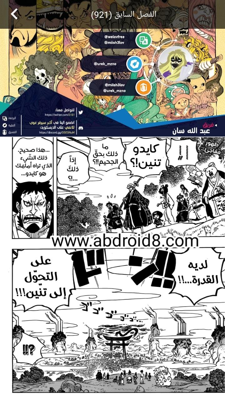 تحميل برنامج مانجا عربي للاندرويد