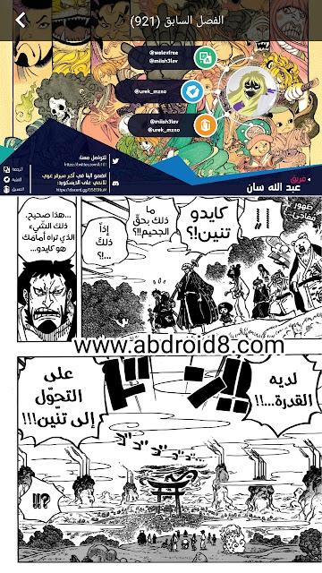 افضل تطبيق لمشاهدة المانجات المترجمة بالعربية للاندرويد مجانا | تطبيق مانجا العرب
