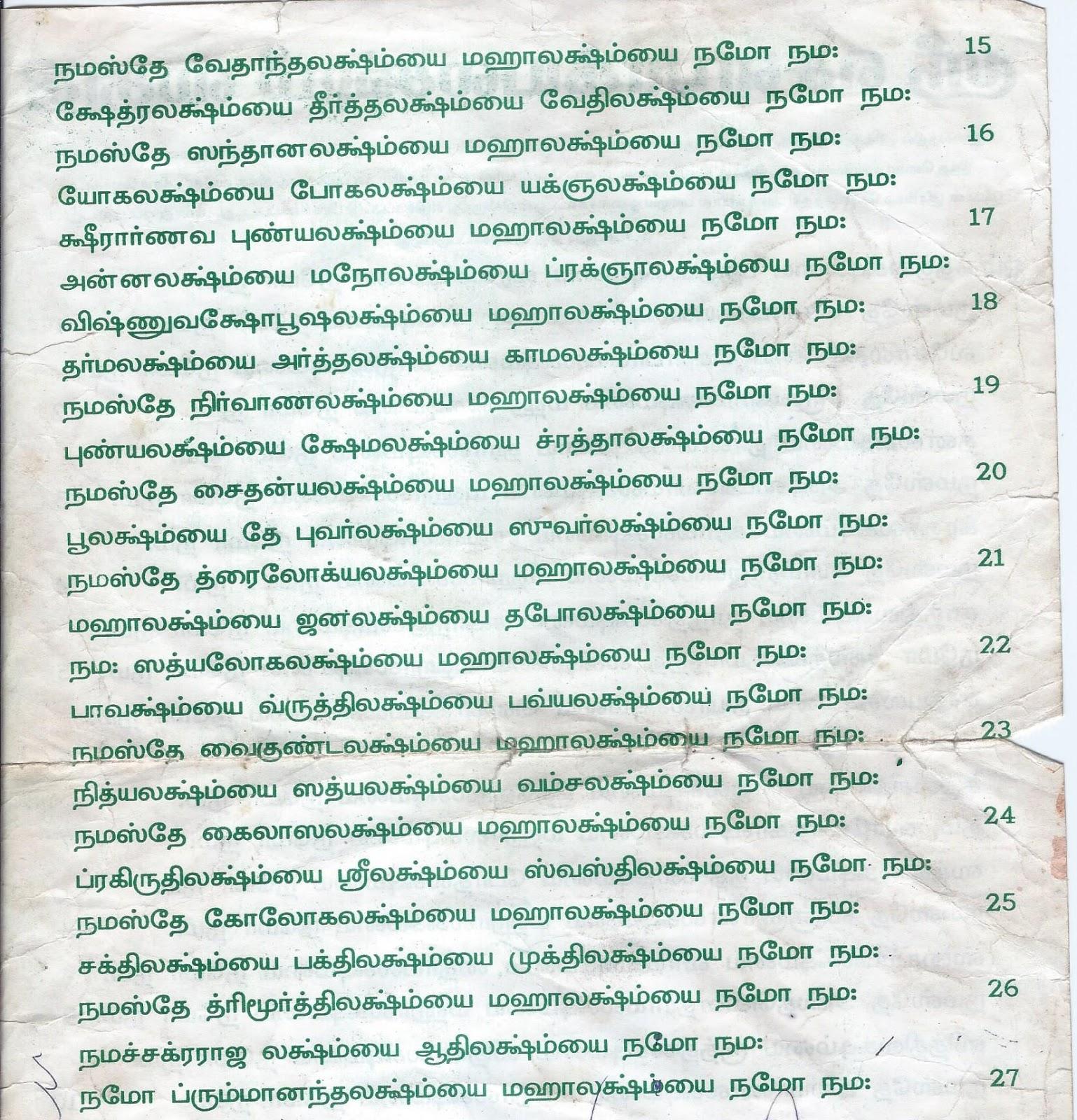 Sri Sowbhagya Lakshmi Sthuthi Sri Gurubyo Namaha