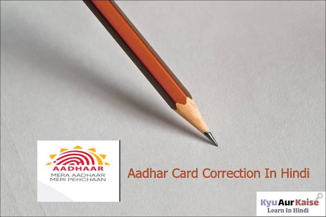 आधार कार्ड में सुधार/अपडेट/Correction