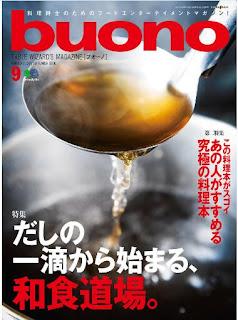 buono (ブオーノ) 2017年09月号