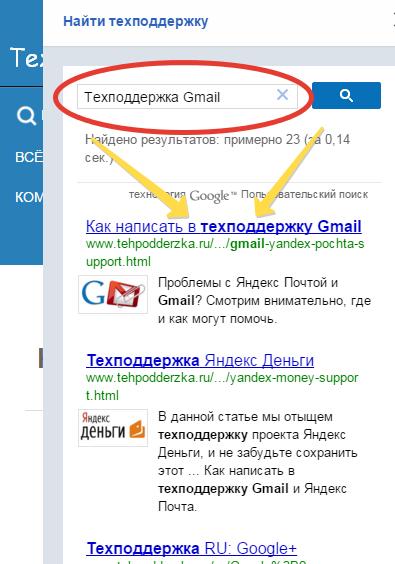 Техподдержка Google найти