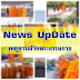 ประมวลภาพล่าสุดเหตุการณ์วัดพระธรรมกายวันที่ 26-27 มี.ค. 2560