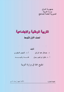 كتاب التربية الوطنية للصف الأول المتوسط 2015