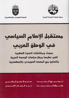 مستقبل الإسلام السياسي في الوطن العربي - مجموعة من الأكادميين