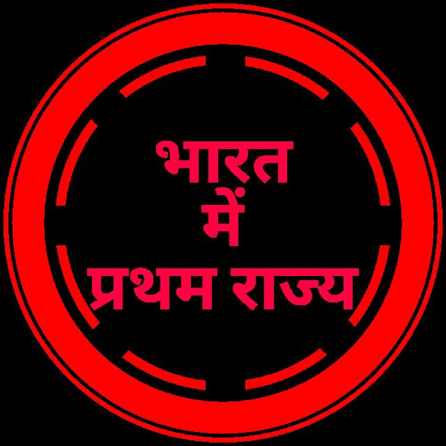 Quiz No. - 108 | विभिन्न कार्यों में भारत मे प्रथम राज्य। First State in India