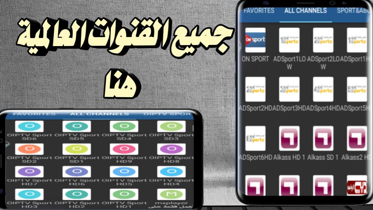 تطبيق حديث لمشاهدة جميع القنوات العالمية والعربية مجانا-تحديث اسطوري