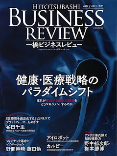 Business Review Vol.65 No.2 AUT. 2017