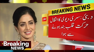 Hindi Film Star Sridevi passes away at 54 after a cardiac arrest in Dubai