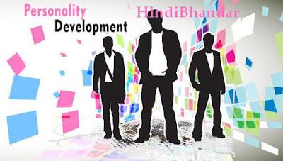 व्यक्तित्व विकास : Personality Development Tips in Hindi