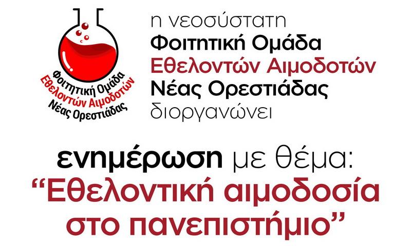 Ορεστιάδα: Ενημερωτική εκδήλωση με θέμα «Εθελοντική αιμοδοσία στο Πανεπιστήμιο»