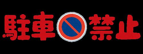駐車禁止のイラスト文字