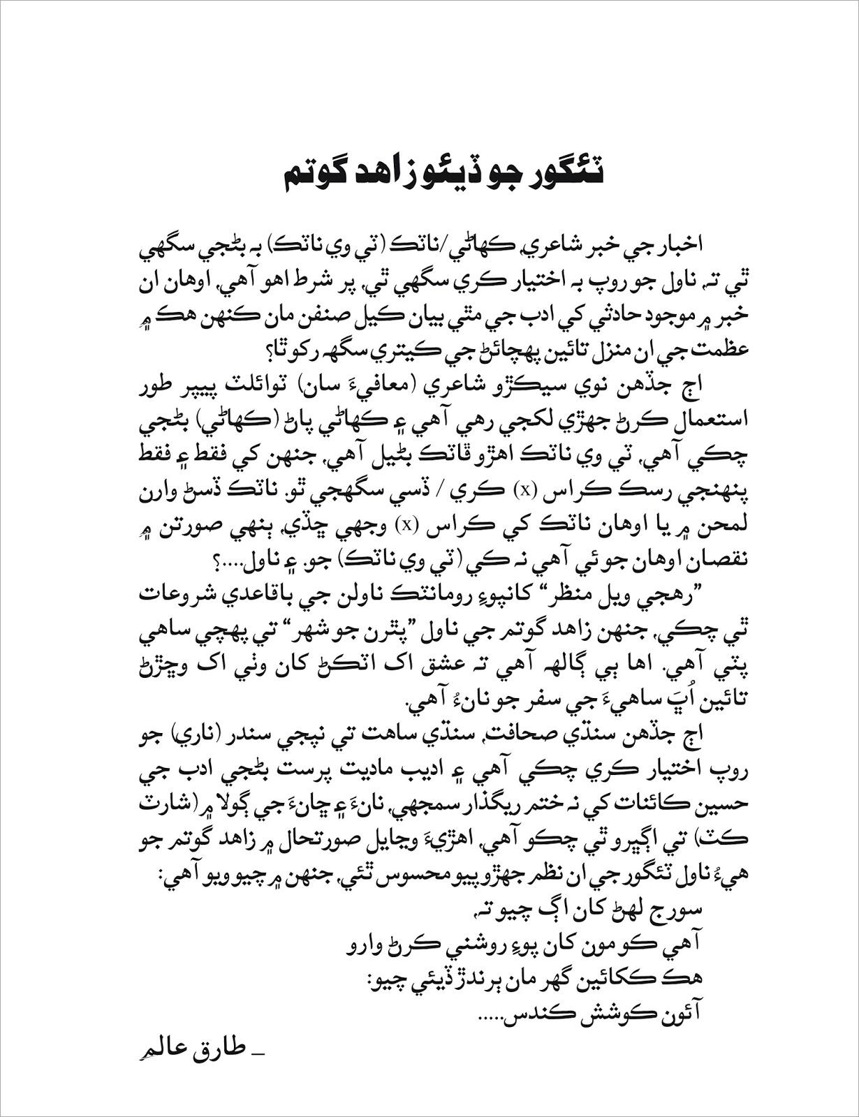Roshni Publication: May 2016