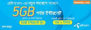 Grameenphone New SIM 5GB free Internet on 34 Tk Recharge Offer