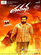 Watch Yaman (2017) DVDScr Telugu Full Movie Watch Online Free Download