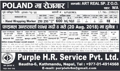 Purple H.R. Service Pvt. Ltd. jagiredai