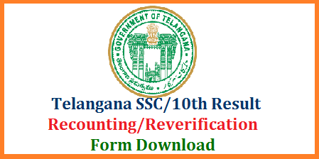 Telangana SSC Recounting/ Reverification Form and Guidelines Download TS SSC March 2018 Public Examination Results Released | Students who have appeared for Telangana March 2018 Public Common Examination in March they have searched for the results in Official website of Board of SSC, School Education Department of Telangana State. After knowing the Results of 10th Class if they have doubt on Results they may apply for Reverification of Marks and Valuation done by the Teachers. Here is the Form to be filled and submit to the SSC Board along with Photograph
