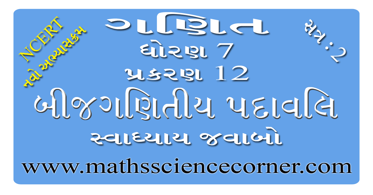 Maths Std 7 Swadhyay 12.3
