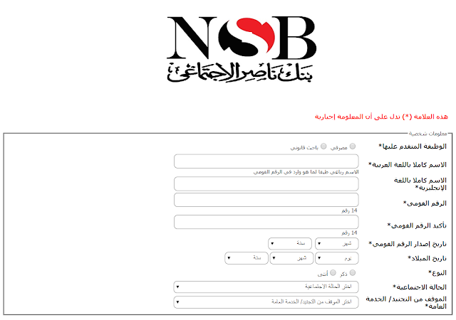 رابط التقديم لوظائف بنك ناصر الاجتماعى المعلن عنها خلال نوفمبر 2018 التسجيل الان