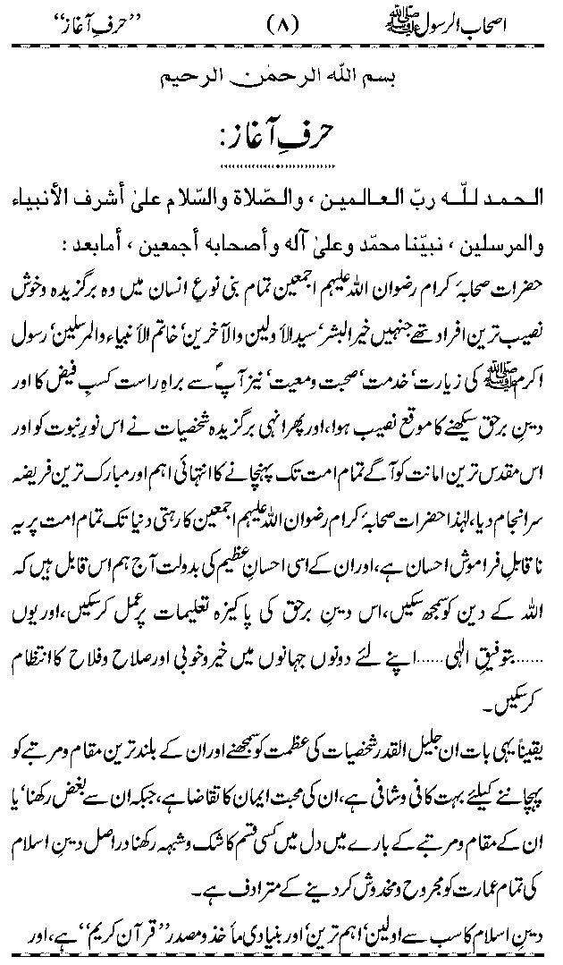 Khaleeq Ahmed Mufti PDF Book