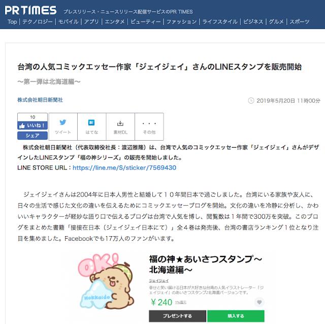 株式会社朝日新聞社(代表取締役社長:渡辺雅隆)は、台湾で人気のコミックエッセー作家「ジェイジェイ」さんがデザインしたLINEスタンプ「福の神シリーズ」の販売を開始しました。
