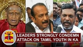 Political Leaders strongly condemn attack on Tamil Youth at Karnataka | Thanthi Tv
