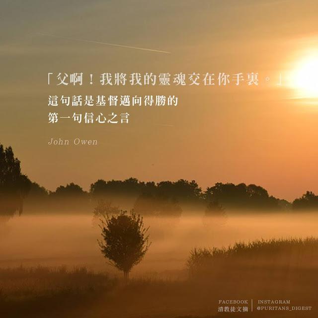 約翰歐文:邁向得勝的第一句信心之言