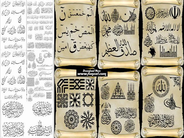 فرش واشكال اسلامية رائعة للفوتوشوب Amazing Islamic Brushes & Shapes