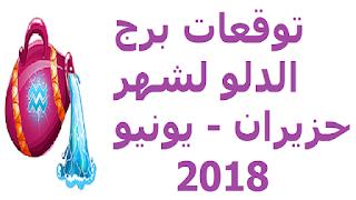 توقعات برج الدلو لشهر حزيران - يونيو 2018