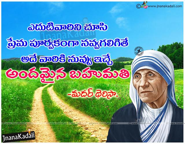 Poor people Quotes in Telugu, Mother Teresa Telugu Helping Quotes, Mother Teresa Telugu Thoughts, Mother Teresa Best Telugu Images, Helping Quotes in Telugu
