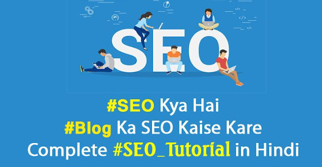 seo kya hai, what is seo in hindi, seo definition in hindi, seo meaning in hindi, seo kyun jaroori hai, search engine kaise kaam karta hai, seo kaise kare, onpage seo kaise kare, off page seo kaise kare